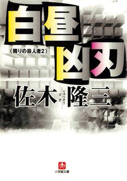 白昼凶刃 隣りの殺人者2 (小学館文庫)-電子書籍
