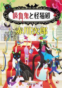 吸血鬼と怪猫殿(吸血鬼はお年ごろシリーズ)