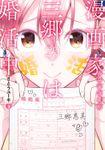 漫画家アシスタント三郷さん(29)は婚活中 : 2