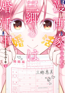 漫画家アシスタント三郷さん(29)は婚活中 : 2-電子書籍
