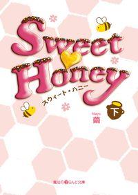 Sweet Honey[下]