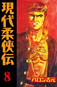 現代柔侠伝(8)