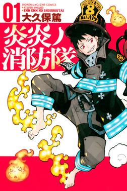炎炎ノ消防隊(1)-電子書籍