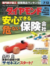 週刊ダイヤモンド 02年7月13日号