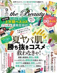 LDK the Beauty (エル・ディー・ケー ザ ビューティー)2018年9月号
