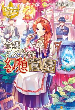令嬢アスティの幻想質屋-電子書籍