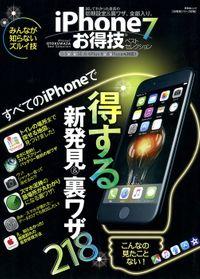晋遊舎ムック お得技シリーズ076 iPhone7お得技ベストセレクション