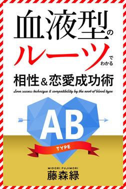血液型のルーツでわかる相性&恋愛成功術 AB型編-電子書籍