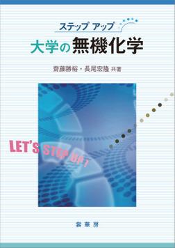 ステップアップ 大学の無機化学-電子書籍