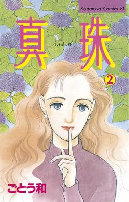 真珠(2)-電子書籍