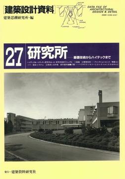 研究所-電子書籍