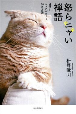 怒らニャい禅語 感情をシンプルにする60の方法-電子書籍