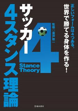 サッカー 4スタンス理論(池田書店)-電子書籍