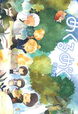 めくるめく(2)-電子書籍
