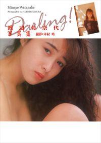 渡辺美奈代 写真集 『 Darling! 』