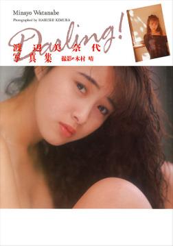 渡辺美奈代 写真集 『 Darling! 』-電子書籍