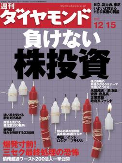 週刊ダイヤモンド 07年12月15日号-電子書籍