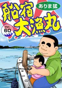 船宿 大漁丸60
