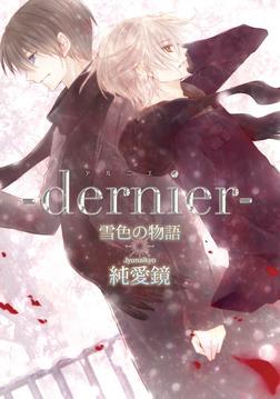―dernier―雪色の物語4【分冊版第04巻】-電子書籍