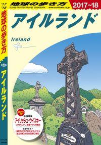 地球の歩き方_アイルランド