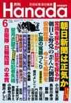 月刊Hanada2018年6月号