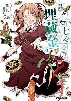 龍ヶ嬢七々々の埋蔵金6-電子書籍