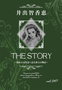 THE STORY vol.047