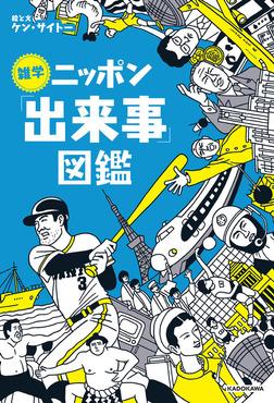 雑学ニッポン「出来事」図鑑-電子書籍