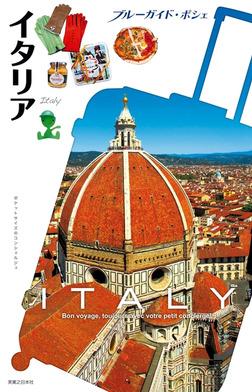 ブルーガイド・ポシェ イタリア-電子書籍