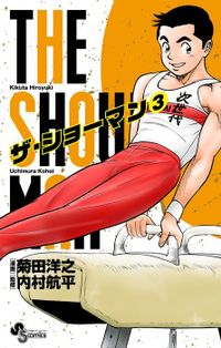 THE SHOWMAN(3)