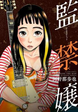 監禁嬢 4-電子書籍