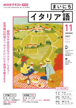 NHKラジオ まいにちイタリア語 2021年11月号-電子書籍