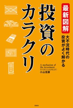 最新図解 投資のカラクリ-電子書籍
