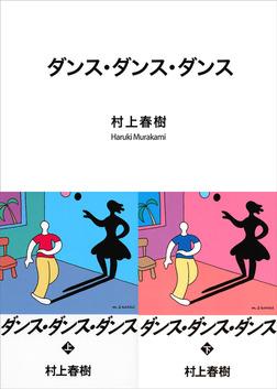 ダンス・ダンス・ダンス-電子書籍