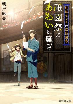 妖怪センセの京怪図巻 祇園祭にあわいは騒ぎ-電子書籍