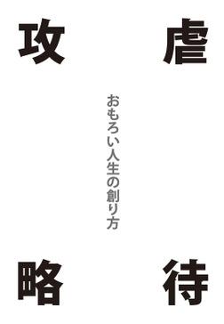 「虐待攻略」おもろい人生の創り方(GalaxyBooks)-電子書籍