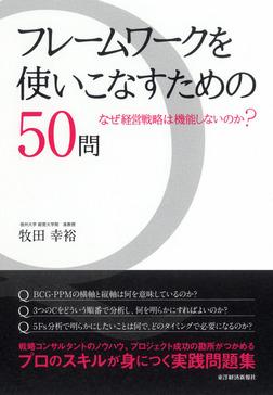 フレームワークを使いこなすための50問―なぜ経営戦略は機能しないのか?-電子書籍