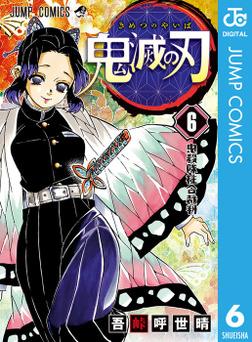 鬼滅の刃 6-電子書籍