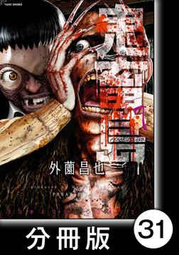 鬼畜島【分冊版】31-電子書籍