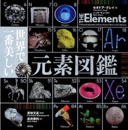世界で一番美しい元素図鑑-電子書籍