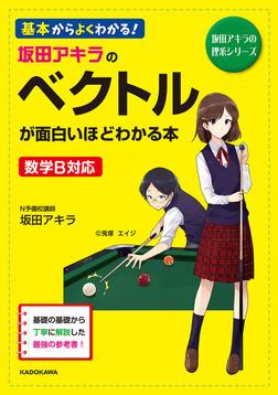 坂田アキラの ベクトルが面白いほどわかる本-電子書籍