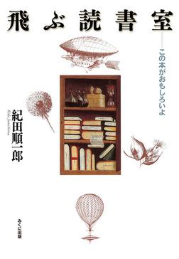 飛ぶ読書室 この本がおもしろいよ-電子書籍