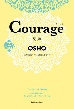 Courage 勇気-電子書籍