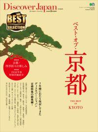 Discover Japan 特別編集 ベスト・オブ・京都