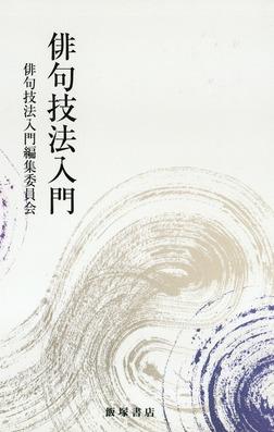 俳句技法入門-電子書籍
