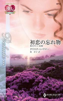 初恋の忘れ物-電子書籍