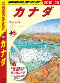 地球の歩き方 B16 カナダ 2019-2020