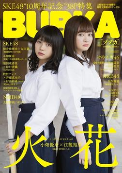 BUBKA 2018年12月号増刊「SKE48Ver.」-電子書籍