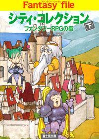 シティ・コレクション(下) ―ファンタジーRPGの街―