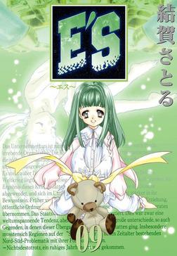 E'S 9巻-電子書籍